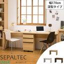 《S-ing》SEPALTEC セパルテック デスク 幅170cm×奥行54.8cm 深型タイプ【受注生産】日本製勉強机 学習机 パソ…