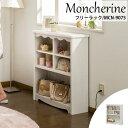 【期間限定値下げ中】【お客様組立】《S-ing》Moncherine モンシェリーヌ フリーラック 幅744mm×高さ893mmオープンラ…