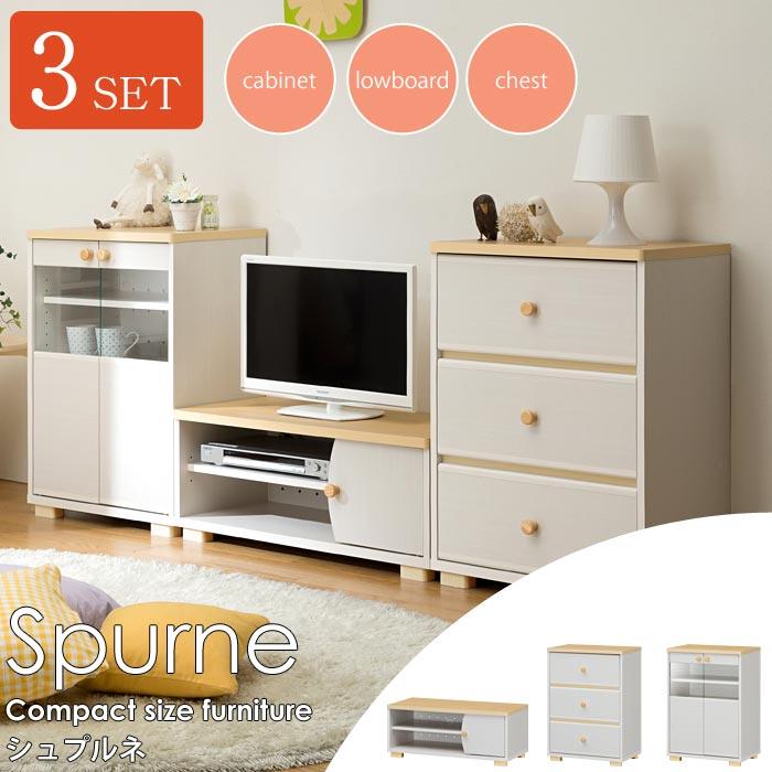 【オリジナル企画】《S-ing》Spurne シュプルネ リビング収納3点セット ローボード キャビネット チェスト テレビ台 棚 ホワイト 新生活応援特価 SPN-8055G SPN-8055H SPN-3580D spn-3set