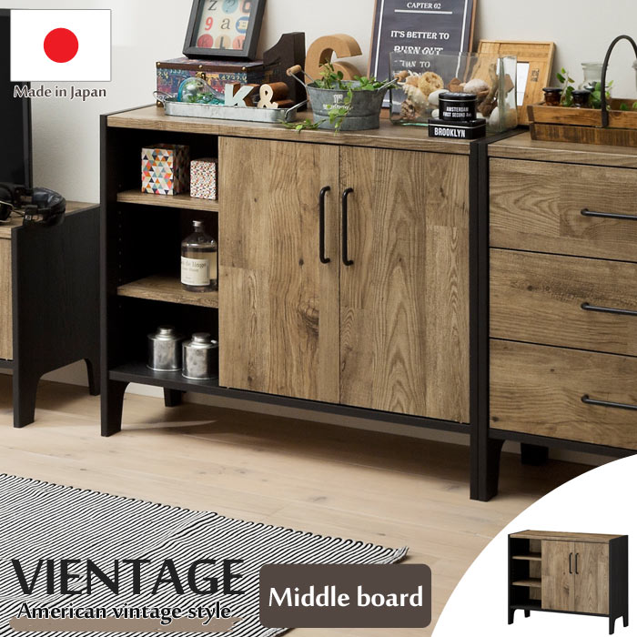 《S-ing》VIENTAGE ビエンテージ ミドルボード 幅87.2cm 日本製 収納棚 サイドボード キャビネット キッチン収納 レトロ リビング収納 ヴィンテージ風 インダストリアル 古材風シート使用 組立簡単 vnt-7085d