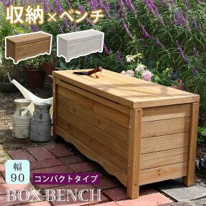 【ポイント10倍】《SMST》天然木製ボックスベンチ コンパクト 幅90 送料無料 スツール 木製 椅子 収納 倉庫 ウッドボックス 物置 庭 物入れ おしゃれ 小型 ナチュラル ガーデン 屋外 エクステ