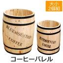 【ポイント10倍】《SMST》コーヒーバレル 大小2個組【天然木 木製 収納 コーヒー樽 コーヒーバレル プランター …