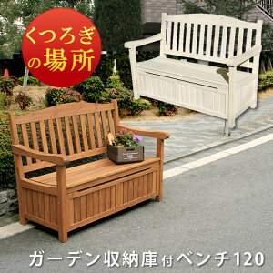 【ポイント10倍】《SMST》ガーデン収納庫付ベンチ120 ホワイト/ブラウン【送料無料 椅子 スツール 天然木 木製 収納 倉庫 ウッドボックス ランドリーボックス 物置 庭 物入れ おし