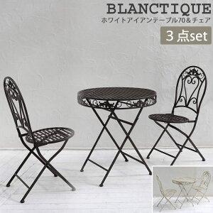 【ポイント10倍】《SMST》ブランティーク ホワイトアイアンテーブル70&チェア 3点セット【送料無料 ガーデンテーブル テラス 庭 ウッドデッキ 椅子 アンティーク イングリッシ