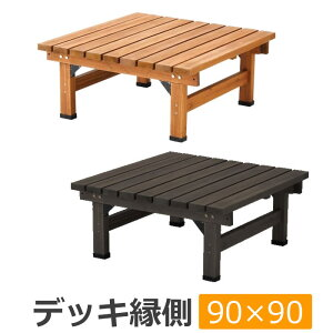 【ポイント10倍】《SMST》デッキ縁台 90×90【送料無料 木製 ステップ 天然木製 ウッドデッキ ガーデンベンチ ガーデンチェア 庭】