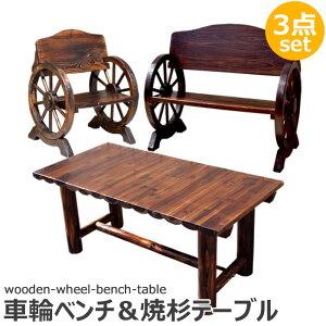 【ポイント10倍】《SMST》車輪ベンチ&焼杉テーブル3点セット(ベンチ大×1  ベンチ小×1 テーブル×1)  ガーデンファニチャー ガーデン 屋外用 天然木 庭 WBT1100-3PSET-DBR