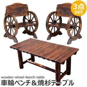 【ポイント10倍】《SMST》 車輪ベンチ&焼杉テーブル3点セット(ベンチ小×2 テーブル×1)  ガーデンファニチャー ガーデン 屋外用 天然木 庭 WBT650-3PSET-DBR