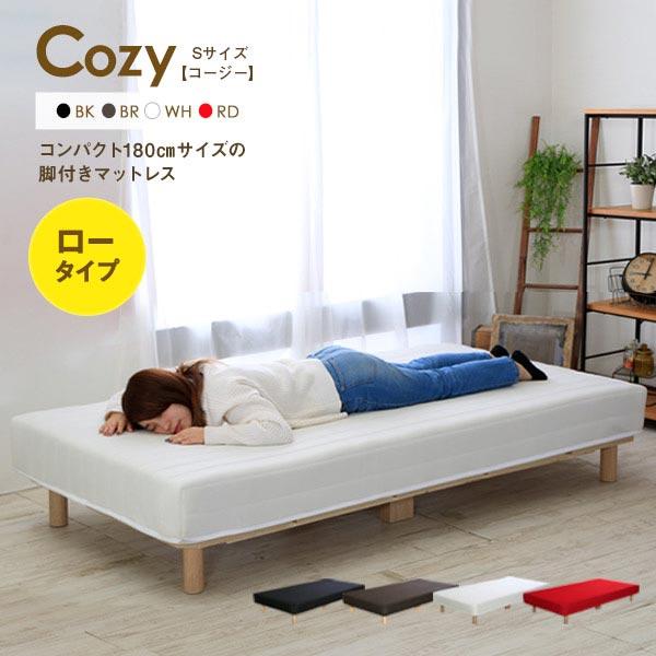 《スタンザ》Cozy コージー ショートサイズ脚付きマットレス ロータイプ 省スペース コンパクト 子供部屋 ジュニア キッズ シングルベッド 1人暮らし cylb4406na