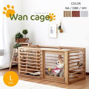 《スタンザ》Wancage+ワンケージプラスLサイズ[W120cm×D60cm×H60cm]ペットケージドックケージペット犬木製ハウス室内ケージゲージ犬小屋中型犬小型犬スライドドアルーバー