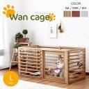 《スタンザ》Wancage+ ワンケージプラス Lサイズ [W120cm×D60cm×H60cm] ペットケージ ドックケージ ペット 犬 木製 …