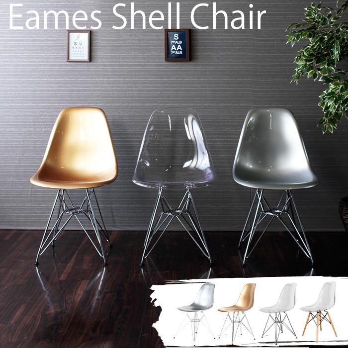 《スタンザ》Eamesイームズ シェルチェア GSC クリア ゴールド シルバー ダイニングチェア 椅子 チェアー イス イームズチェア 木製 モダン ミッドセンチュリー デスクチェア eames 一人掛け リプロダクト sh-cr1401-gsc