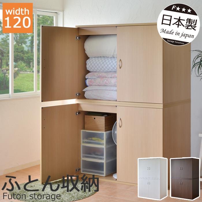 《タカシン》布団タンス 120型 幅120cm日本製 壁面収納 収納庫 布団収納庫 収納 箪笥 ふとん シンプル チェスト ナチュラル 寝室 futon120