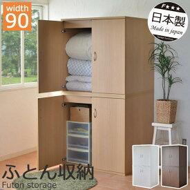 《タカシン》布団タンス 90型 幅90cm日本製 壁面収納 収納庫 布団収納庫 収納 箪笥 ふとん シンプル チェスト ナチュラル 寝室 futon90