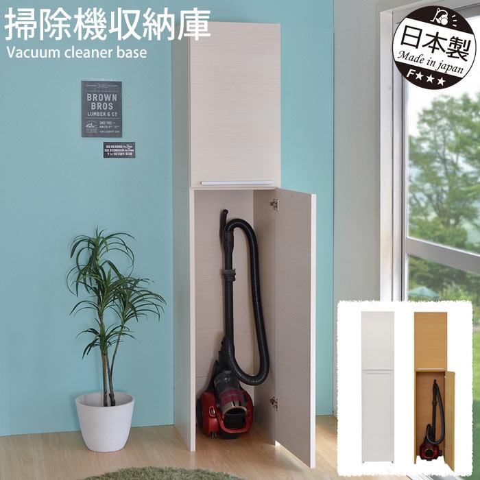 《タカシン》掃除機収納庫日本製 壁面収納 収納庫 クリーナー 収納 掃除機 掃除機ラック 掃除用具収納庫 掃除道具収納 シンプル nc-1840t