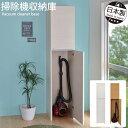《タカシン》掃除機収納庫日本製 壁面収納 収納庫 クリーナー 収納 掃除機 掃除機ラック 掃除用具収納庫 掃除道具…
