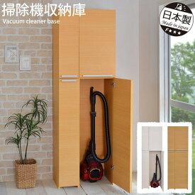 《タカシン》掃除機収納庫 日本製 壁面収納 収納庫 クリーナー 収納 掃除機 掃除機ラック 掃除用具収納庫 掃除道具収納 シンプル nc-1860t