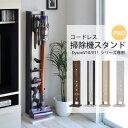 《タカシン》コードレス掃除機スタンド PRO プロ 日本製ダイソンV10/V11シリーズ専用 アブソリュートプロ対応 壁面…