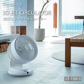 《three-up》スリーアップ  3Dジェットサーキュレーター  扇風機 オフタイマー シンプル コンパクト 風量3段階調節 左右首ふり 上風向調節 冷風扇 夏 涼しい ひんやり グッズ 暑さ対策 冷風機 スリーアップ CF-T2013