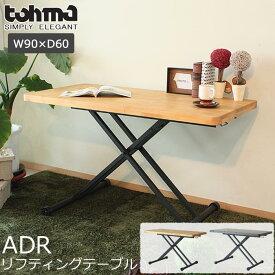 [大型家具]【組立品】《TOHMA/東馬》ADR アルダー リフティングテーブル リフトテーブル 幅120cmリビングテーブル ダイニングテーブル 机 スチール 食卓 北欧 モダン シンプル ナチュラル オシャレ adr-table