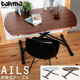 [大型家具]【お客様組立】《TOHMA/東馬》AILS アイルス 昇降テーブル リフティングテーブル 幅120cm天板折り畳み可 リフトテーブル リビングテーブル ダイニングテーブル 机 食卓 北欧 西海岸 モダン シンプル ナチュラル アイル ail-table
