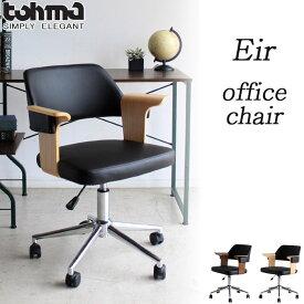 《TOHMA/東馬》Eir エイル オフィスチェア 人気 おしゃれ おすすめ 椅子 イス いす パソコンデスクチェア ワークチェア アンティーク風 北欧 モダン シンプル レトロ 在宅 テレワーク リモートワーク 在宅勤務 在宅ワーク Eirオフィスチェア