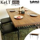 《TOHMA/東馬》Keltケルト140ダイニングテーブル幅140cm木製パイン無垢材使用収納棚スチール古木調仕上げアンティーク風北欧モダンシンプルレトロインダストリアル風kl-140dt