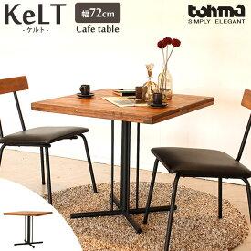 《TOHMA/東馬》Kelt ケルト カフェテーブル 幅72cm ティーテーブル リビングテーブル 木製 パイン無垢材使用 収納棚 スチール 古木調仕上げ アンティーク風 北欧 モダン シンプル レトロ kl-c-table