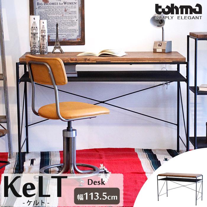[大型家具]《TOHMA/東馬》Kelt ケルト デスク 幅113.5cm PCデスク パソコンデスク パソコン台 ワークデスク 木製 パイン無垢材使用 スチール 古木調仕上げ アンティーク風 北欧 モダン シンプル カンナ kl-desk