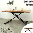 [大型家具]【お客様組立】《TOHMA/東馬》LNA リナ LINA リフティングテーブル 幅120cmリフトテーブル リビングテーブ…