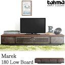 [大型家具]【日本製/完成品】《TOHMA/東馬》Marek マレク 180ローボード BR 幅180cmテレビラック テレビボード TV台 …