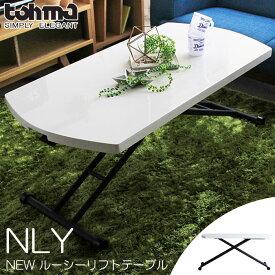 [大型家具]【組立品】《TOHMA/東馬》NLY New 120リフトテーブル リフトテーブル 幅120cmリビングテーブル ダイニングテーブル 机 スチール 食卓 北欧 モダン シンプル ナチュラル オシャレ NEWルーシー120 nly-table