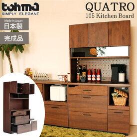 [大型家具]【日本製/完成品】《TOHMA/東馬》QT クアトロ QUATRO キッチンボード 幅1050mmキッチン 台所 食器棚 スライド棚 収納 北欧 木製 モダン スリム シンプル ナチュラル 西海岸 リビング qt-105kb