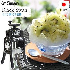 【ポイント11倍】《Swan/Y》ブラックスワン かき氷器 ミニ手動式氷削機日本製 本格かき氷 ふわふわ触感 専用製氷カップ付属 夏 子供 大人 おいしい 定番 調理家電 Black Swan 池永鉄工 0219-000032