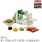 《OXO/Y》オクソーテーブルトップベジヌードルカッタースライサーお手入れ簡単コンパクトキッチン料理台所日本製11151400