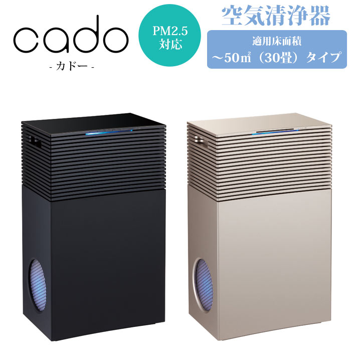 【ポイント10倍】《cado/Y》 カドー 空気清浄機 30畳用タイプ PM2.5対応強力なブーストファン搭載 世界基準「CADR」No.1の空気清浄能力 静音設計 フィルターセルフクリーニング タイマー付き 風量調整3段階 シンプル モダン ap-c310