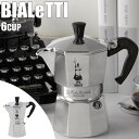 《BIALETTI/Y》ビアレッティ モカエクスプレス 6CUPエスプレッソメーカー コーヒーメーカー 直火式 6杯用 bex-6