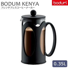 \正規輸入品/《bodum/Y》BODUM KENYA ボダム ケニヤ フレンチプレスコーヒーメーカー 0.35Lペーパーフィルター不要珈琲 ステンレスフィルター コーヒーオイル カフェ 簡単 美味しい 調理 朝食 おいしい 10682-01