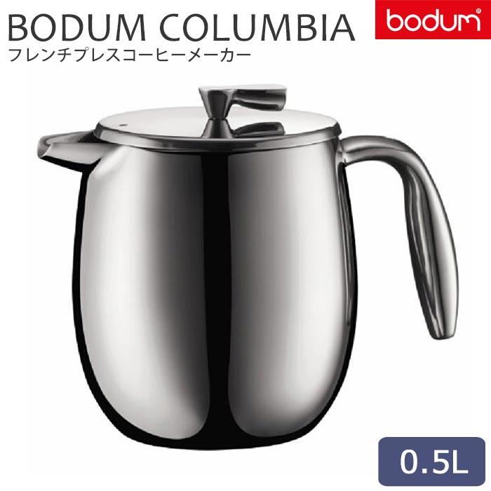 \正規輸入品/《bodum/Y》BODUM COLUMBIA ボダム コロンビア ダブルウォール フレンチプレスコーヒーメーカー 0.5L珈琲 コーヒープレス カフェ 簡単 美味しい 調理 朝食 おいしい 11055-16