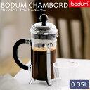 \正規輸入品/《bodum/Y》BODUM CHAMBORD ボダム シャンボール フレンチプレスコーヒーメーカー 0.35Lペーパーフィ…