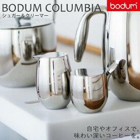 \正規輸入品/《bodum/Y》BODUM COLUMBIA ボダム コロンビア シュガー&クリーマーセット珈琲 コーヒー カフェ 簡単 美味しい 調理 朝食 おいしい K1305-16