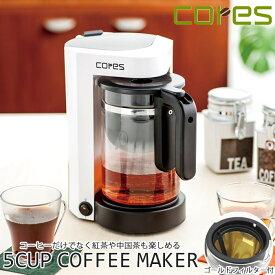 《cores/Y》コレス 5カップコーヒーメーカー C301WHドリップメーカー コーヒーポット ティーサーバー 紅茶 コンパクト ゴールドフィルター付き 省スペース 一人暮らし キッチン家電 c301wh