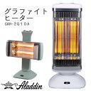 《Aladdin/Y》 アラジン グラファイトヒーター ストーブ 特許技術「遠赤グラファイト」採用 快速点灯 2ダイヤル操作 …
