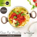 【ポイント10倍】【リニューアルタイプ】《GREEN PAN/Y》グリーンパン ウッドビー キャセロール 20cm 蓋付きサー…