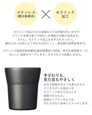 《京セラ/Y》セラブリッドタンブラー300mlグラスコップマグ保温保冷魔法瓶ステンレス製真空断熱構造マイボトルレジャーアウトドアスポーツセラミック加工コンパクトおしゃれCTB-300