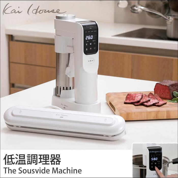【ポイント10倍】《貝印/Y》Kai House カイハウス The Sousvide Machine 低温調理器 スーヴィッド専用シーラー付き 真空調理 真空低温調理器 本格的 おいしい 美味しい レシピ 000DK5129