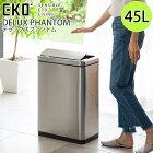 《EKO/Y》DELUXPHANTOMデラックスファントムセンサービン45Lセンサータイプゴミ箱ダストボックスシンプル人気コンパクトEK9287MT-45L