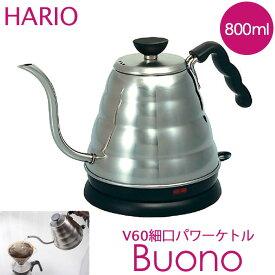 《HARIO/Y》ハリオ V60細口パワーケトル・ヴォーノ 電気ケトルコーヒーポット ステンレス コンパクト 省スペース 一人暮らし キッチン家電 EVKB-80HSV