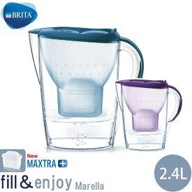 《BRITA/Y》ブリタ fill&enjoy フィル&エンジョイ マレーラ 2.4Lマクストラカートリッジ BRITA液晶メモ 浄水器 浄水ポット コンパクト おしゃれ fillenjoy-marella