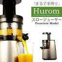 【ポイント11倍】《Hurom/Y》ヒューロム スロージューサー H2Hスーペリア 定番プレミアムモデルまるで手搾りのようなジュース 低速搾汁 乾燥スタンド付属...