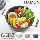 《北陸アルミ/Y》HAMONハモン青墨/薄桜/しろがねアルミニウム軽量日本製鋳物ホーロー鍋なべお手入れ簡単キッチン料理調理器具台所北欧hamon-horo